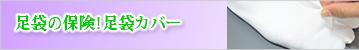 足袋の保険→足袋カバー