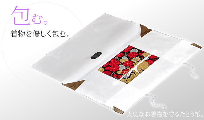 着物を優しく包む たとう紙