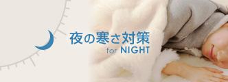 夜の寒さ対策