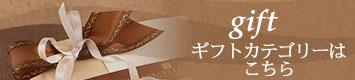 有名ブランドや北海道物産のお取り寄せギフト・セット・詰め合わせ