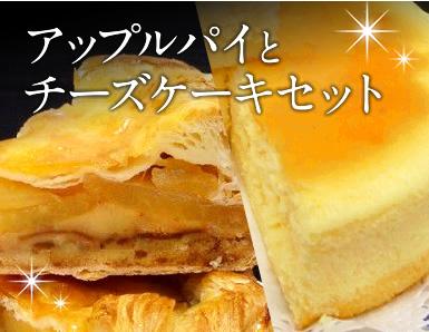 アップルパイとチーズケーキセット5号【送料無料】