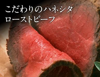 ハネシタこだわりローストビーフ【送料無料】