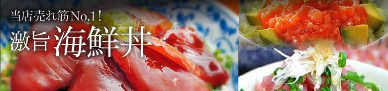 人気NO1!激旨!!鉄火丼、サーモン、ネギトロ,トロサーモン丼!