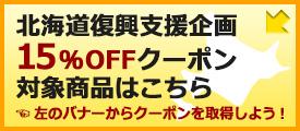 北海道復興支援企画15%OFFクーポン対象商品はこちら