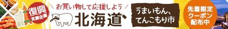 北海道復興支援うまいもん、てんこもり市