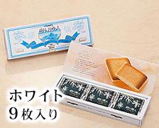 石屋製菓の白い恋人9枚入