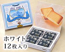 石屋製菓の白い恋人12枚入