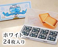 石屋製菓の白い恋人24枚入