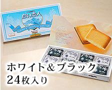 石屋製菓の白い恋人ホワイト&ブラック24枚入