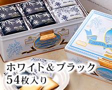 石屋製菓の白い恋人ホワイト&ブラック54枚入
