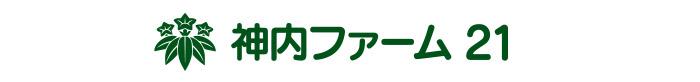 神内ファーム21