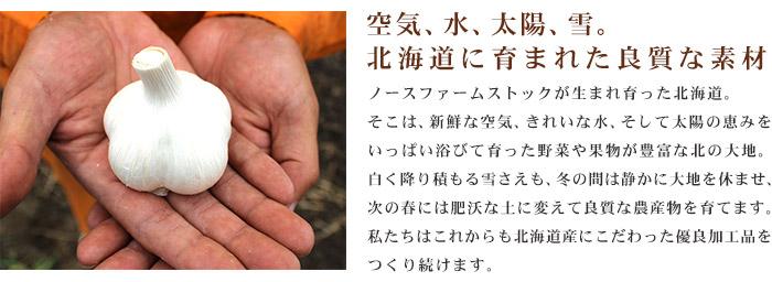 空気、水、太陽、雪。北海道に育まれた良質な素材