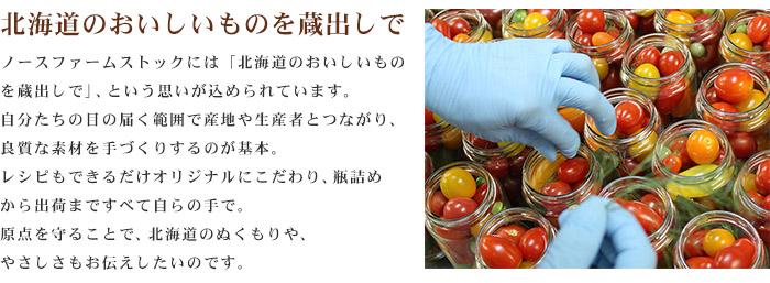 北海道のおいしいものを蔵出しで