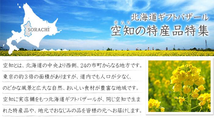 北海道 空知の特産品