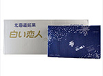 石屋製菓 白い恋人 36枚×8箱入り