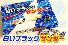 有楽製菓 白いブラックサンダー