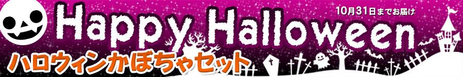お土産通販 北海道ギフトバザールのハロウィンかぼちゃ