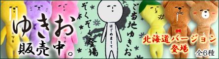 天空の非公認キャラクター ゆきお