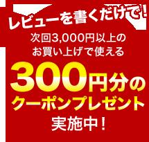 レビューを書くだけで!次回3,000円以上のお買い上げで使える300円分のクーポンプレゼント実施中!
