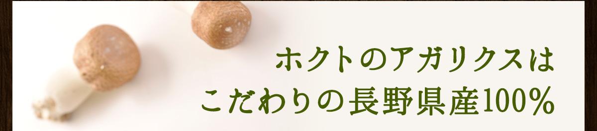 ホクトのアガリクスは こだわりの長野県産100%