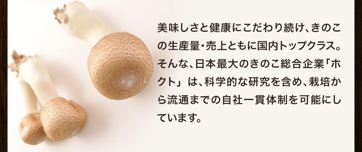 日本最大のきのこ総合企業「ホクト」は、科学的な研究を含め、栽培から流通までの自社一貫体制を可能にしています。