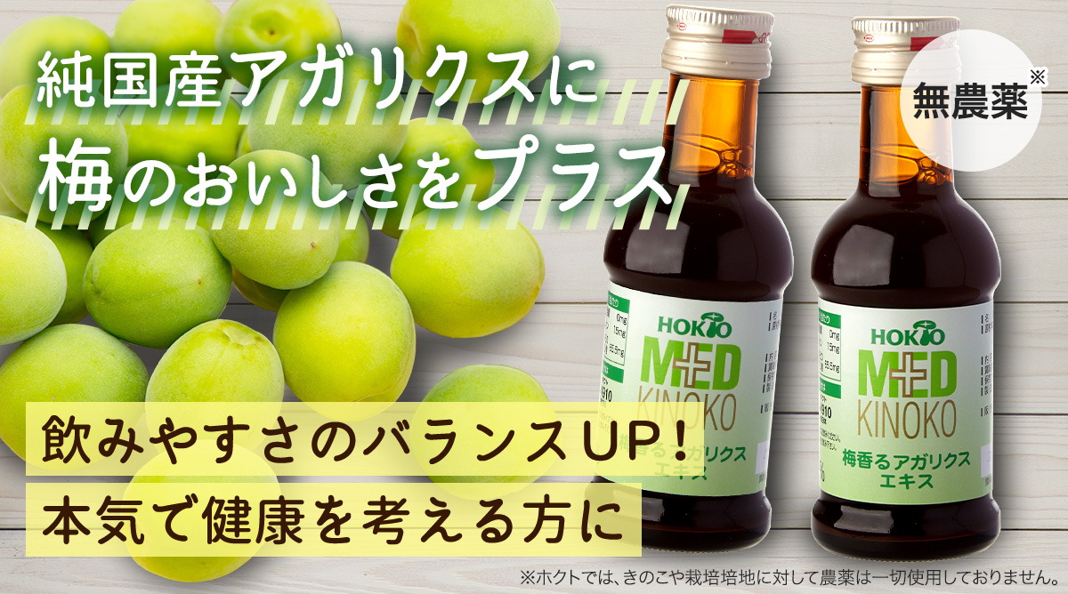 純国産 アガリクスに梅のおいしさをプラス 飲みやすさのバランスUP 本気で健康を考える方に