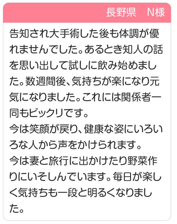 長野県 N様 告知され大手術した後も体調が優れませんでした。今は笑顔が戻り、健康な姿にいろいろな人から声をかけられます。毎日が楽しく気持ちも一段と明るくなりました。