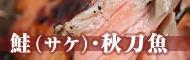 鮭(サケ)・秋刀魚