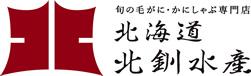 北海道 北釧水産 楽天市場店