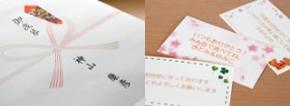 のし・メッセージカード