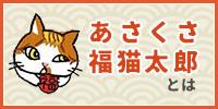 あさくさ福猫太郎とは