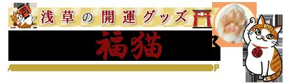 あさくさ福猫太郎 楽天市場店