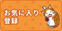 あさくさ福猫太郎 楽天市場店をお気に入りに登録