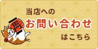 あさくさ福猫太郎 楽天市場店にお問い合わせ