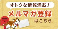 あさくさ福猫太郎 楽天市場店のメルマガ登録