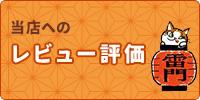 あさくさ福猫太郎 楽天市場店のレビューを見る