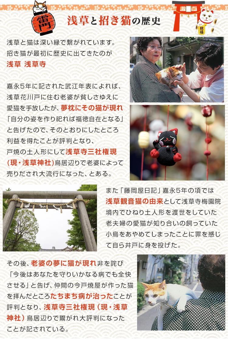 浅草と招き猫の歴史