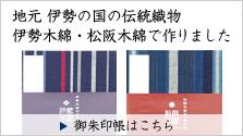 地元 伊勢の国伝統織物 伊勢木綿・松阪木綿で作りました