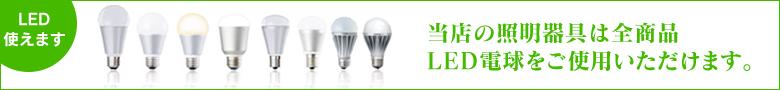 当店の照明器具は全商品LED電球をご使用いただけます。