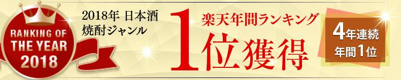 2018 日本酒・焼酎ジャンル 楽天年間 ランキング1位 獲得