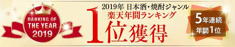 2019 日本酒・焼酎ジャンル 楽天年間 ランキング1位 獲得