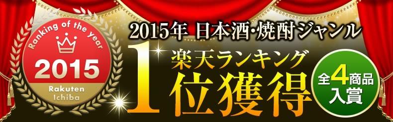 2015日本酒・焼酎ジャンル楽天ランキング1位獲得