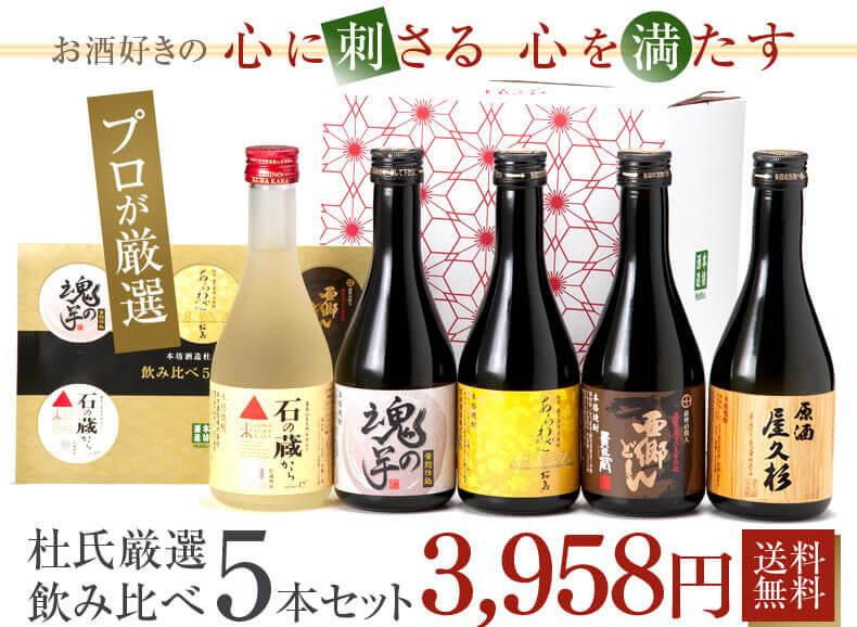 お酒好きの心に刺さる 心を満たす プロが厳選 杜氏厳選 飲み比べ 5本セット 3,886円 送料無料