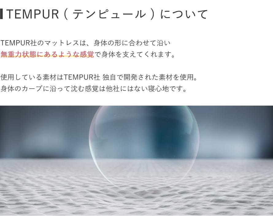 TEMPUR(テンピュール)について