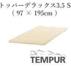 TEMPUR Topper Deluxe 3.5 テンピュール デラックス3.5