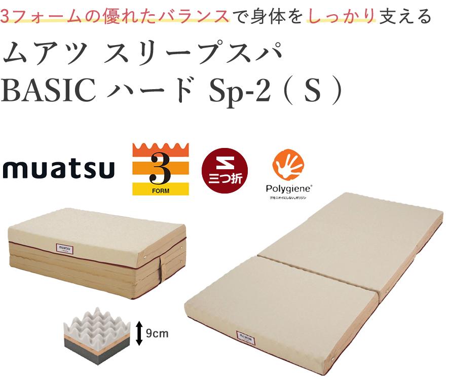ムアツ スリープ スパ BASIC ハード Sp-2 (S)