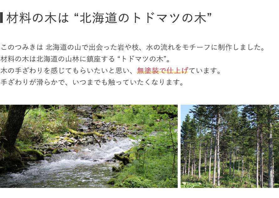 材料の木は北海道のトドマツの木