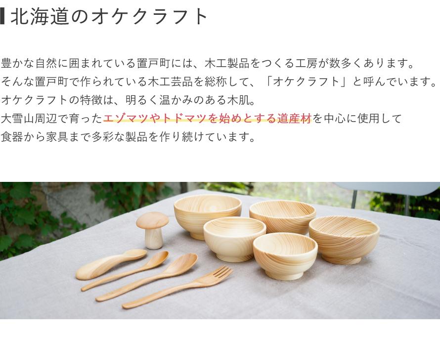 北海道のオケクラフト 木製 食器 ギフト 木工 置戸町