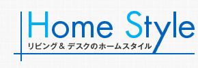 デスク&チェアのホームスタイル デスク・チェア20万台超!業界トップクラスの販売実績