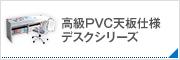高級PVC天板仕様デスクシリーズ